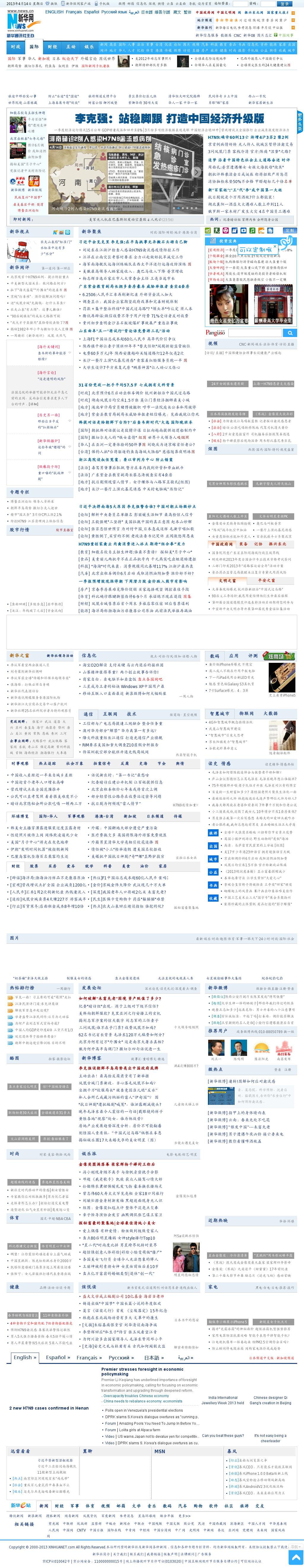 Xinhua at Sunday April 14, 2013, 4:24 p.m. UTC