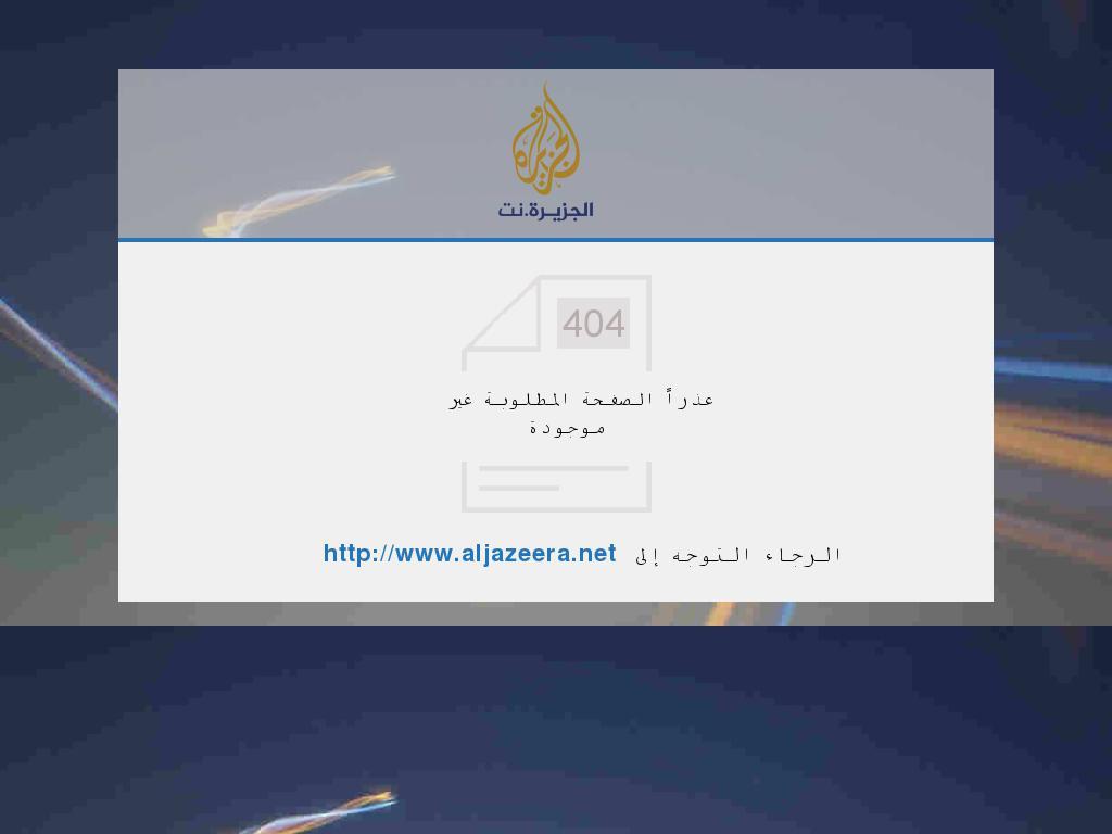 Al Jazeera at Monday Oct. 24, 2016, 5:07 a.m. UTC